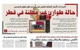 """الصورة: نشرة أخبار ملف """"خيانة قطر"""" – مع البيان 24 يوليو"""
