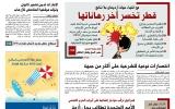 """الصورة: نشرة أخبار ملف """"خيانة قطر"""" – مع البيان 25 يوليو"""