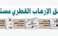 الصورة: الدول الداعية لمكافحة الإرهاب: لا حلول وسطاً مع الدوحة