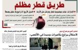 """الصورة: نشرة أخبار ملف """"خيانة قطر"""" – مع البيان 26 يوليو"""