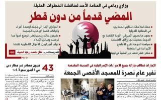 """الصورة: نشرة أخبار ملف """"خيانة قطر"""" – مع البيان 27 يوليو"""
