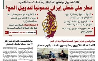 """الصورة: نشرة أخبار ملف """"خيانة قطر"""" – مع البيان 30 يوليو"""