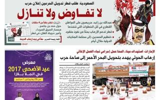"""الصورة: نشرة أخبار ملف """"خيانة قطر"""" – مع البيان 31 يوليو"""