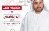 الصورة: المحامي زايد الشامسي يقدم استشارات قانونية لقراء البيان