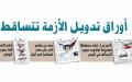 الصورة: الإمارات: سياسات قطر مصيرها الفشل