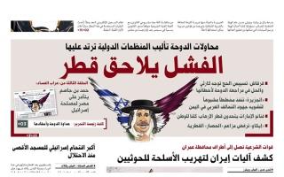 """الصورة: نشرة أخبار ملف """"خيانة قطر"""" – مع البيان 2 أغسطس"""