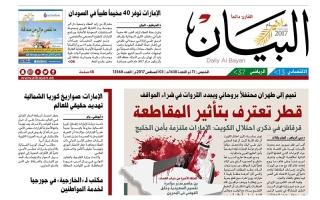 """الصورة: نشرة أخبار ملف """"خيانة قطر"""" – مع البيان 3 أغسطس"""