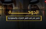 الصورة: قطر.. خنجر غدر في ظهر الإمارات والسعودية
