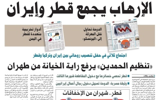 """الصورة: نشرة أخبار ملف """"خيانة قطر"""" – مع البيان 6 أغسطس"""