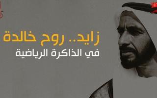 الصورة: زايد.. إنجازات خالدة في ذاكرة الرياضة الإماراتية