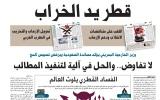 """الصورة: نشرة أخبار ملف """"خيانة قطر"""" – مع البيان 7 أغسطس"""