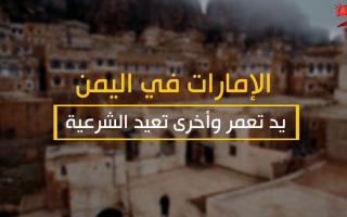 الصورة: الإمارات في اليمن.. أيادٍ بيضاء ودور إنساني مشهود