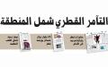 الصورة: تورّط قطري مباشر بأعمال إرهابية في البحرين