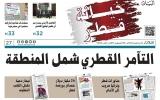 """الصورة: نشرة أخبار ملف """"خيانة قطر"""" – مع البيان 8 أغسطس"""