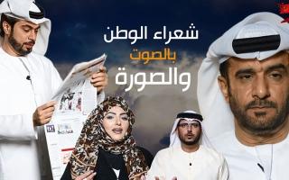 الصورة: شعراء الإمارات.. ملحمة وطنية في حب الوطن