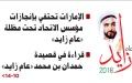 الصورة: الإمارات تحتفي بإنجازات مؤسس الاتحاد تحت مظلة ((عام زايد))