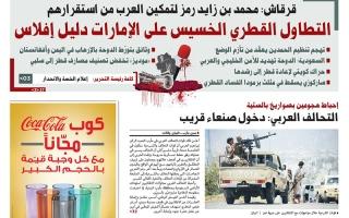 """الصورة: نشرة أخبار ملف """"خيانة قطر"""" – مع البيان 9 أغسطس"""