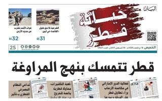 """الصورة: نشرة أخبار ملف """"خيانة قطر"""" – مع البيان 10 أغسطس"""