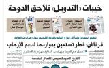 """الصورة: نشرة أخبار ملف """"خيانة قطر"""" – مع البيان 13 أغسطس"""