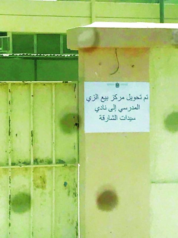 الصورة : لافتة توضح إغلاق مقر الذيد