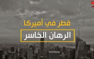 الصورة: قطر في أميركا.. الرهان الخاسر