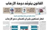 """الصورة: نشرة أخبار ملف """"خيانة قطر"""" – مع البيان 14 أغسطس"""