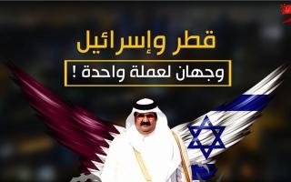 الصورة: قطر وإسرائيل.. وجهان لعملة واحدة!