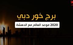 الصورة: برج خور دبي.. 2020 موعد العالم مع الدهشة