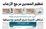 """الصورة: نشرة أخبار ملف """"خيانة قطر"""" – مع البيان 15 أغسطس"""