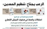 """الصورة: نشرة أخبار ملف """"خيانة قطر"""" – مع البيان 16 أغسطس"""