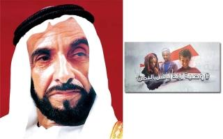 الإمارات تعايد اليمن بوصية زايد