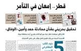 """الصورة: نشرة أخبار ملف """"خيانة قطر"""" – مع البيان 17 أغسطس"""