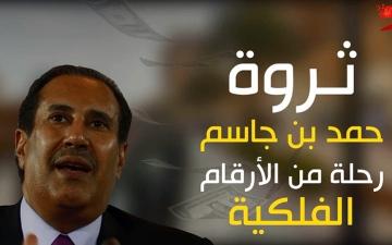 الصورة: ثروة حمد بن جاسم.. صفقات مشبوهة من جيب الشعب القطري