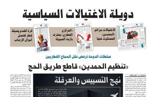 """الصورة: نشرة أخبار ملف """"خيانة قطر"""" – مع البيان 21 أغسطس"""