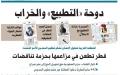 الصورة: دوحة «التطبيع» والخراب