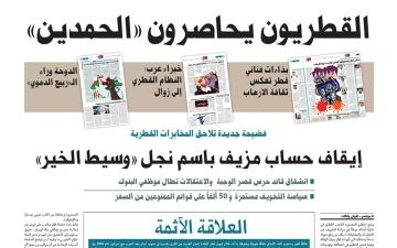 """الصورة: نشرة أخبار ملف """"خيانة قطر"""" – مع البيان 23 أغسطس"""