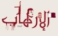 الصورة: خيانة قطر تتجاوز التوقعات