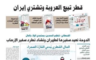 """الصورة: نشرة أخبار ملف """"خيانة قطر"""" – مع البيان 24 أغسطس"""