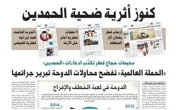"""الصورة: نشرة أخبار ملف """"خيانة قطر"""" – مع البيان 27 أغسطس"""
