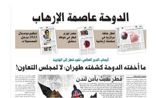 """الصورة: نشرة أخبار ملف """"خيانة قطر"""" – مع البيان 28 أغسطس"""