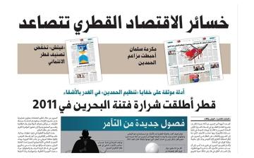 """الصورة: نشرة أخبار ملف """"خيانة قطر"""" – مع البيان 29 أغسطس"""