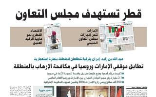 """الصورة: نشرة أخبار ملف """"خيانة قطر"""" – مع البيان 30 أغسطس"""