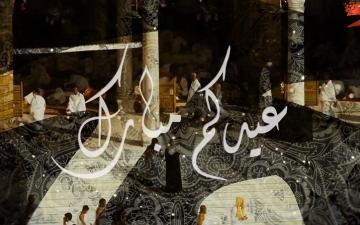 """الصورة: الصورة: """"البيان"""" تهنئ شعب الإمارات والأمتين العربية والإسلامية بعيد الأضحى المبارك"""