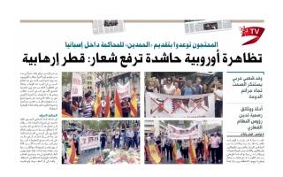 """الصورة: نشرة أخبار ملف """"خيانة قطر"""" – مع البيان 4 سبتمبر"""