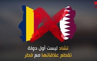 الصورة: قطر والمقاطعة الدولية.. تشاد والمزيد في الانتظار