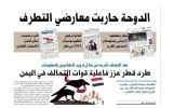 """الصورة: نشرة أخبار ملف """"خيانة قطر"""" – مع البيان 5 سبتمبر"""