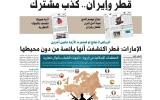 """الصورة: نشرة أخبار ملف """"خيانة قطر"""" – مع البيان 6 سبتمبر"""