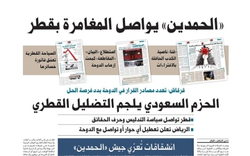 """الصورة: نشرة أخبار ملف """"خيانة قطر"""" – مع البيان 10 سبتمبر"""