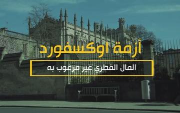 الصورة: أزمة أوكسفورد تكشف وجه الدوحة القبيح في بريطانيا
