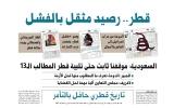 """الصورة: نشرة أخبار ملف """"خيانة قطر"""" – مع البيان 11 سبتمبر"""